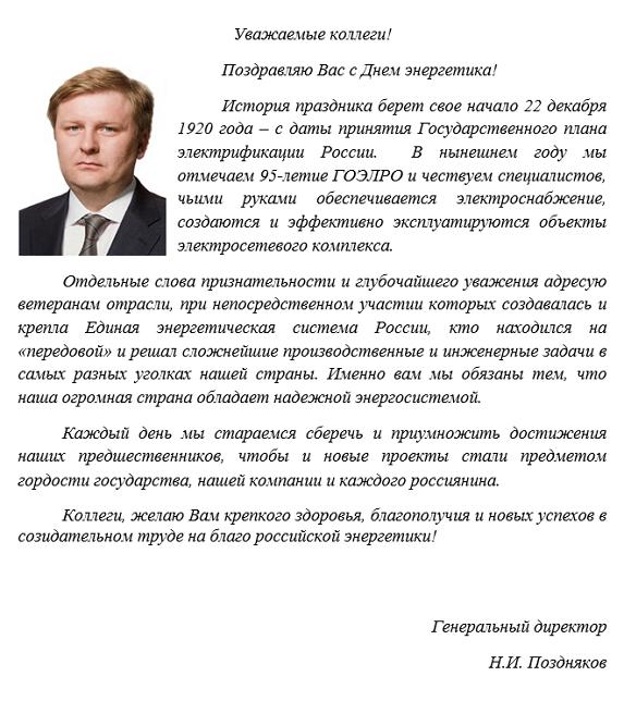 Поздравления с профессиональным праздником по генеральному директору 136