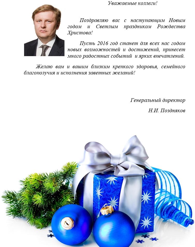 Новогодние поздравления генеральным директорам